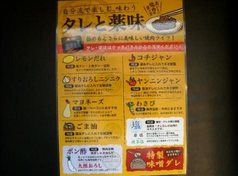 じゅうじゅうカルビ新潟三条店・H27・6 メニュー14