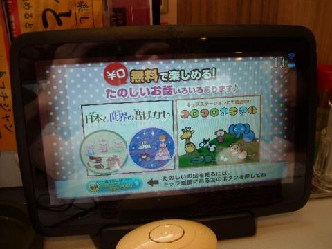 じゅうじゅうカルビ新潟三条店・H27・6 タッチパネル2