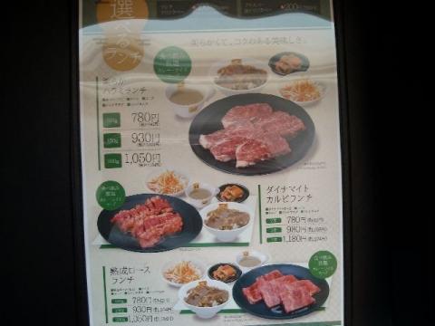 じゅうじゅうカルビ新潟三条店・H27・6 メニュー3