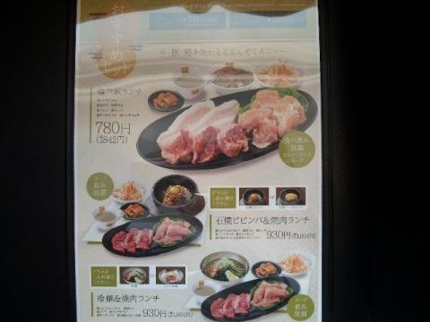 じゅうじゅうカルビ新潟三条店・H27・6 メニュー4