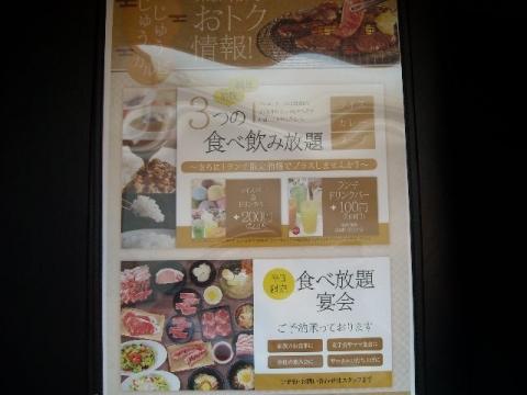 じゅうじゅうカルビ新潟三条店・H27・6 メニュー5