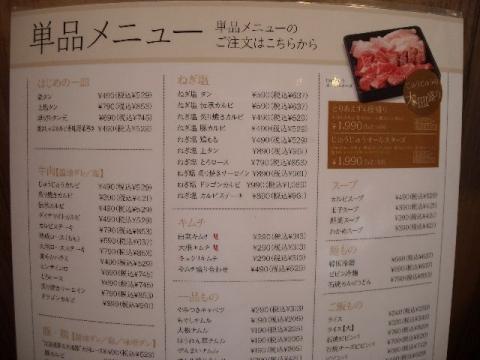 じゅうじゅうカルビ新潟三条店・H27・6 メニュー7