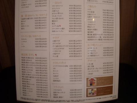 じゅうじゅうカルビ新潟三条店・H27・6 メニュー8