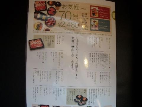 じゅうじゅうカルビ新潟三条店・H27・6 メニュー9