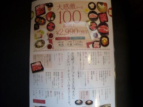 じゅうじゅうカルビ新潟三条店・H27・6 メニュー10