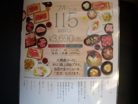 じゅうじゅうカルビ新潟三条店・H27・6 メニュー11