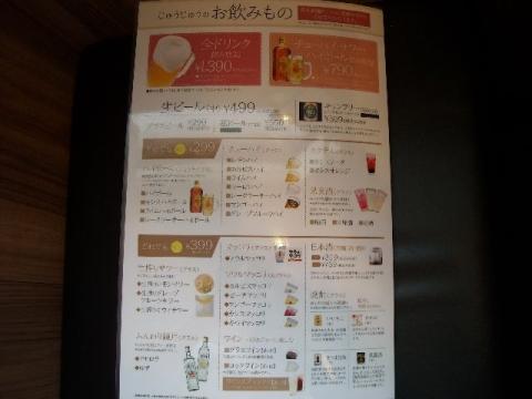 じゅうじゅうカルビ新潟三条店・H27・6 メニュー12