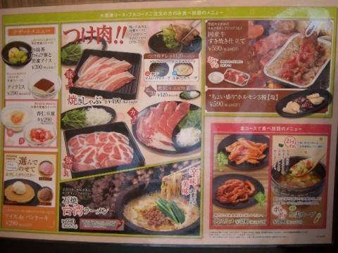 じゅうじゅうカルビ新潟三条店・H27・6 メニュー13