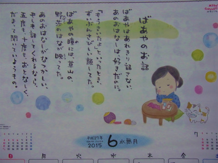 syukusyo-RIMG1090_201506010621215ac.jpg