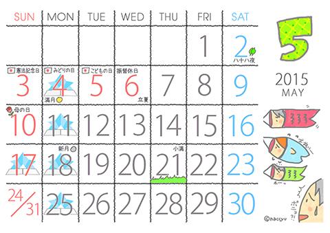 201505カレンダー