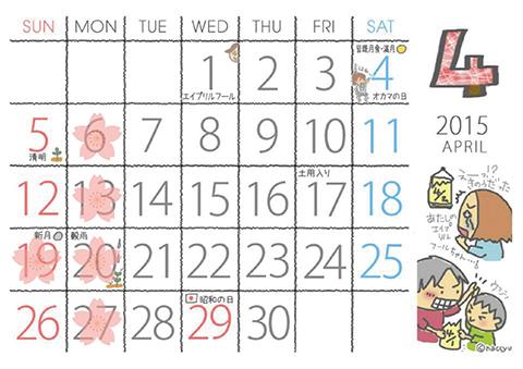 2015年4月カレンダー