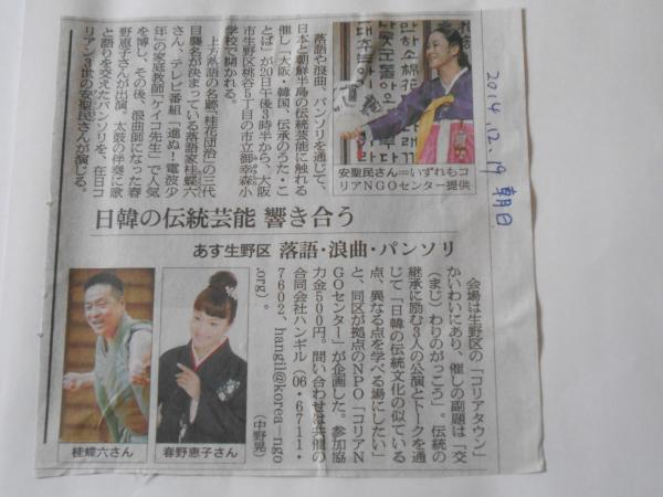 交わりの学校、新聞記事