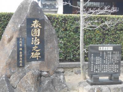 春團治の碑