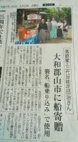 奈良新聞、船寄贈