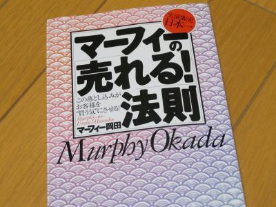 マーフィー岡田の本表紙