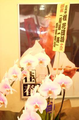 ブログ:澤田隆治先生の花