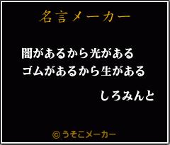 20150531_910_しろみんと