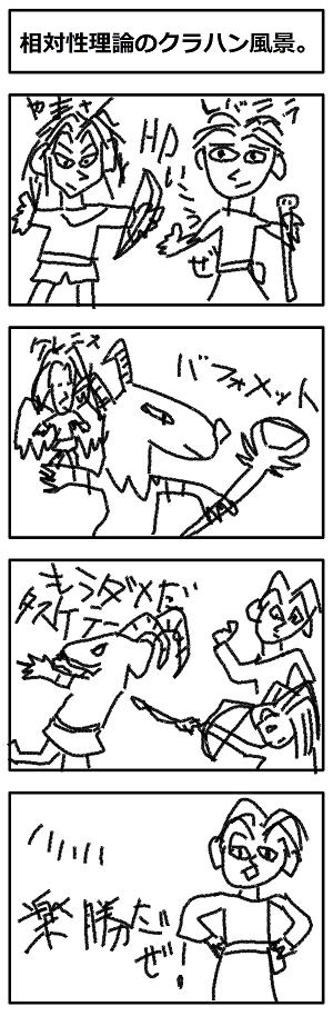 20150606_4コマ漫画_