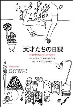 天才たちの日課 ( 著:メイソン・カリー )
