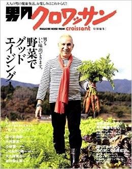 男のクロワッサン ( 野菜でグッドエイジング! )