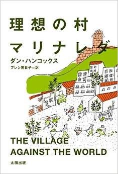 理想の村 マリナレダ ( 著:ダン・ハンコックス )