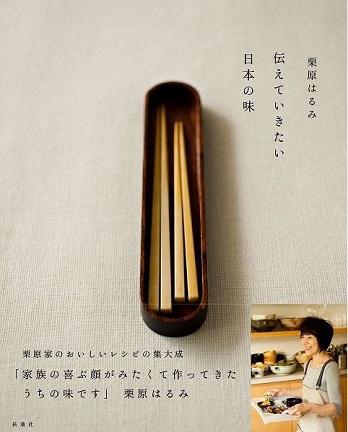 伝えていきたい日本の味 ( 著:栗原はるみ )