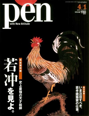 pen ( 2015.4.1 No.579 若冲を見よ。 )