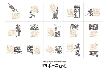 切手のこびと ( A small world around stamps )