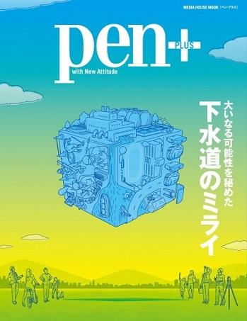 pen + ( 下水道のミライ )