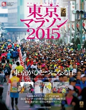 東京マラソン2015 ( 三栄書房 )