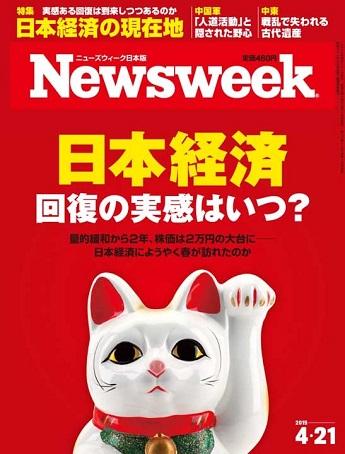 Nessweek ( 日本経済 回復の実感はいつ? )