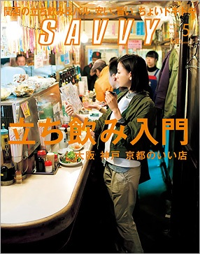SAVVY ( 2015.5 立ち飲み入門 )
