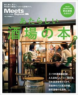 Meets Rigional ( 2015.5.15 あたらしい酒場の本。 )