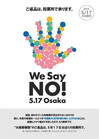 大阪都構想反対 ( 2015.5.17 )