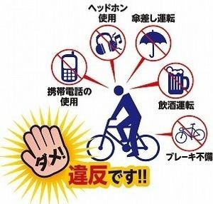 自転車悪質運転危険行為