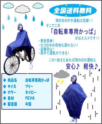 自転車専用かっぱ