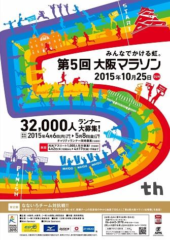 大阪マラソン2015