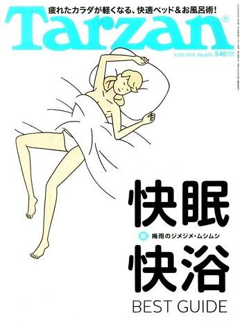 Tarzan ( 2015.6.25 快眠快浴 )