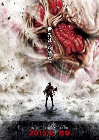 進撃の巨人 ( 映画版 )