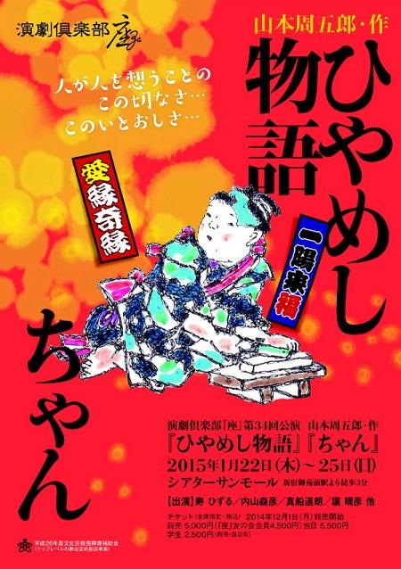 演劇倶楽部『座』第34回公演