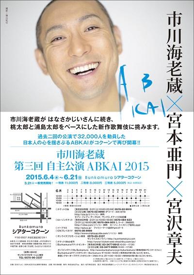 ABKAI_2015_2015060103465984f.jpg