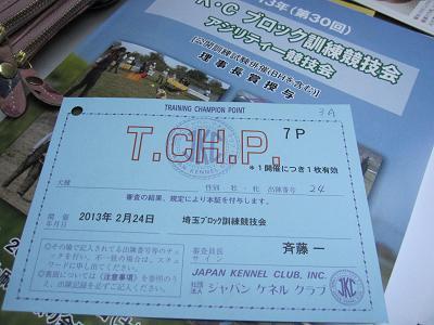 2013224埼玉