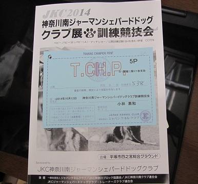 20141012神奈川