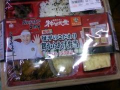 粋甘食堂 4-1