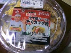 粋甘食堂 4-3