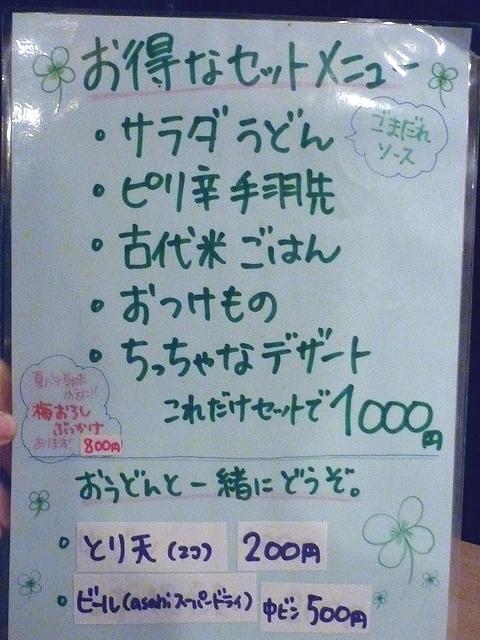サラダうどんセットメニュー