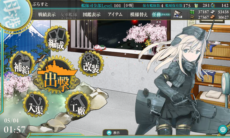 KanColle-150504-01573669.png