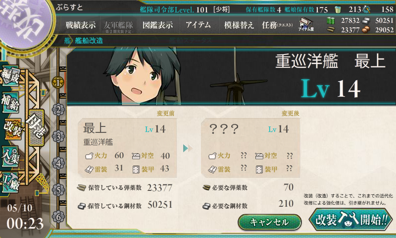 KanColle-150510-00235700.png