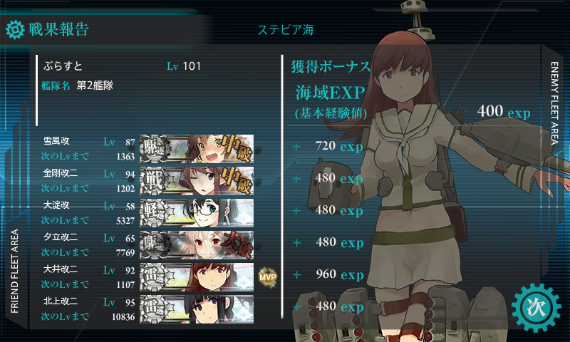 KanColle-150513-14363780.png