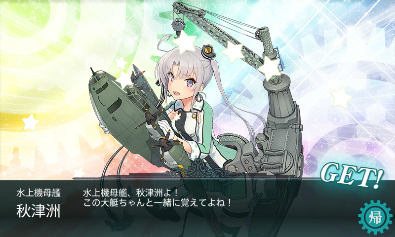KanColle-150513-14371018.png